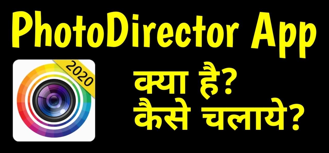 photodirector app kya hai | photodirector app kaise use
